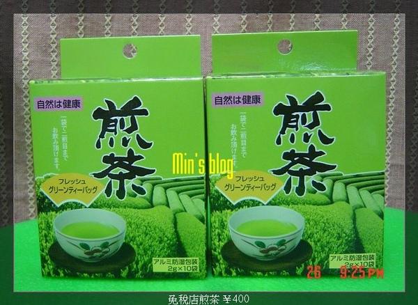 DSC08653 免稅店煎茶 ¥400.JPG