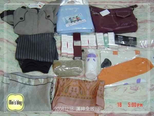 DSC00947 20081218 漢神全敗品.JPG