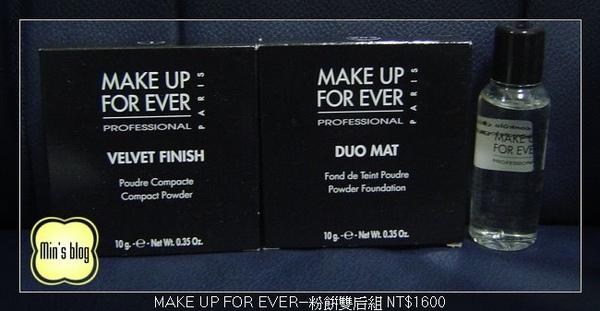 MAKE UP FOR EVER--粉餅雙后組 NT$1600 20081218 DSC01033.JPG