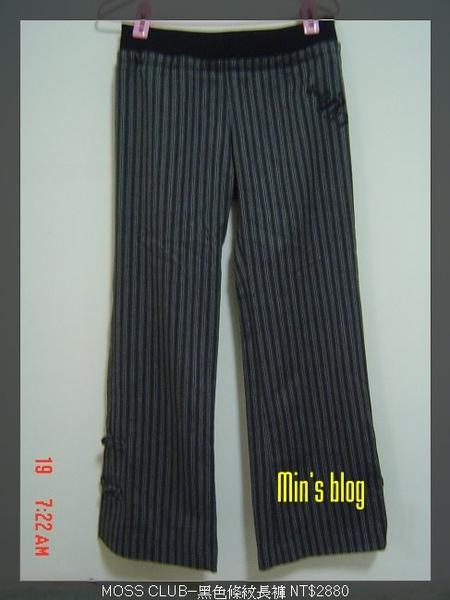 DSC00963  MOSS CLUB--黑色條紋長褲 NT$2880  20081218.JPG