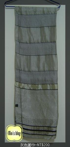 DSC01003 灰色圍巾--NT$200 20081218.JPG