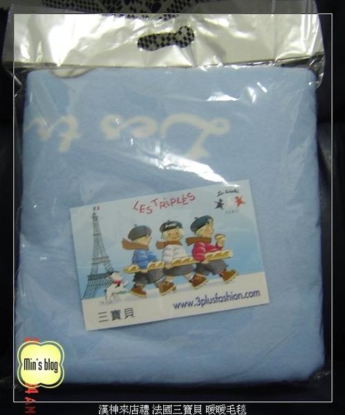DSC01014 20081218 漢神來店禮 法國三寶貝 暖暖毛毯.JPG
