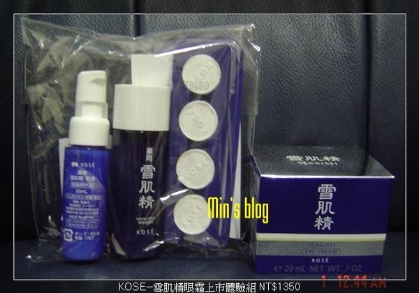 KOSE--雪肌精眼霜上市體驗組 NT$1350 20081031 DSC00736.JPG