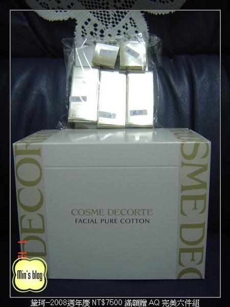 COSME DECORTE(黛珂)--2008週年慶 NT$7500 滿額贈 AQ 完美六件組 20081031 DSC00734.JPG