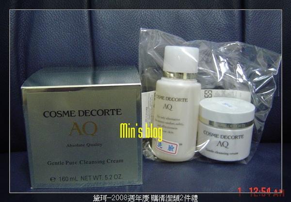 COSME DECORTE(黛珂)--2008週年慶清潔禮 20081031 DSC00753.JPG