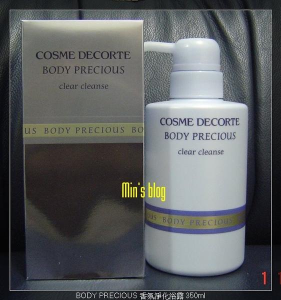 COSME DECORTE(黛珂)--BODY PRECIOUS 香氛淨化浴露 350ml 20081030 DSC00765.JPG