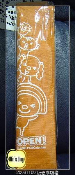 DSC00811 20081106-1109 阪急來店禮 OPEN小將環保餐具組.JPG