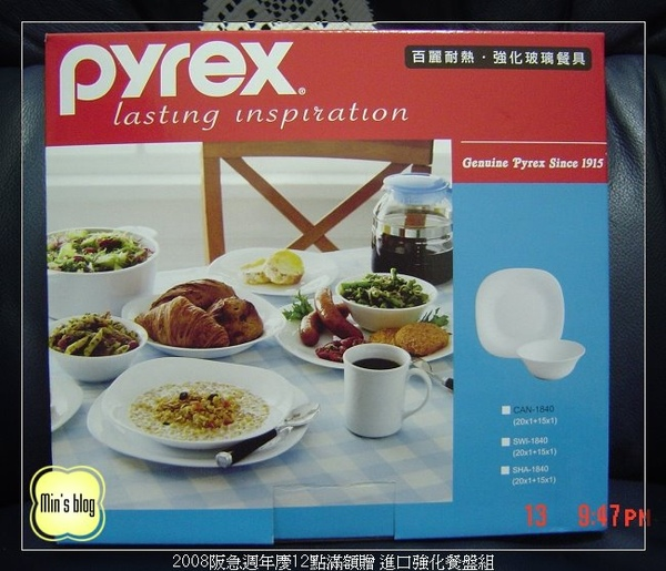 DSC00847 2008阪急週年慶12點滿額贈 進口強化餐盤組 20081113.JPG