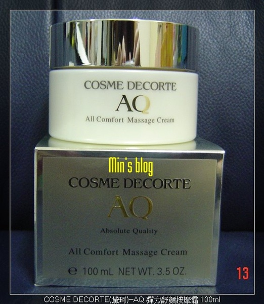 COSME DECORTE(黛珂)--AQ 彈力舒顏按摩霜 100ml 20081213 DSC00942.JPG