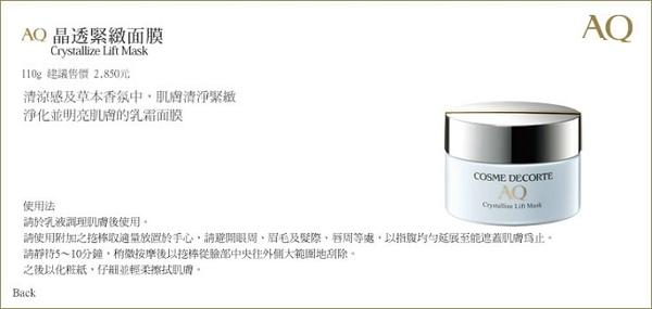 COSME DECORTE(黛珂)--AQ晶透緊緻面膜 110g NT$2850.jpg