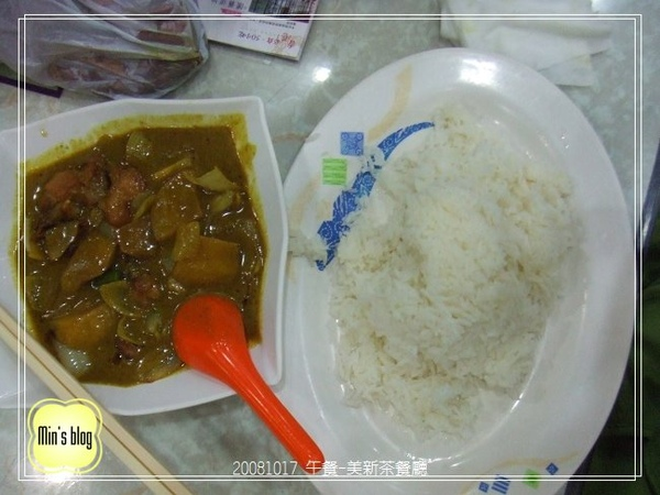20081017 午餐-美新茶餐廳