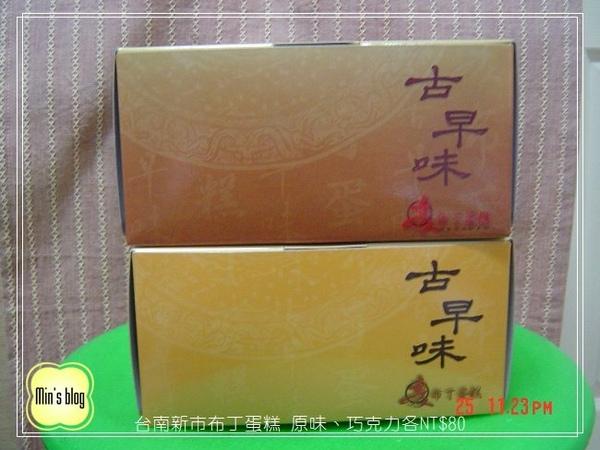 DSC01460 台南新市布丁蛋糕 原味、巧克力各NT$80 20090325.JPG
