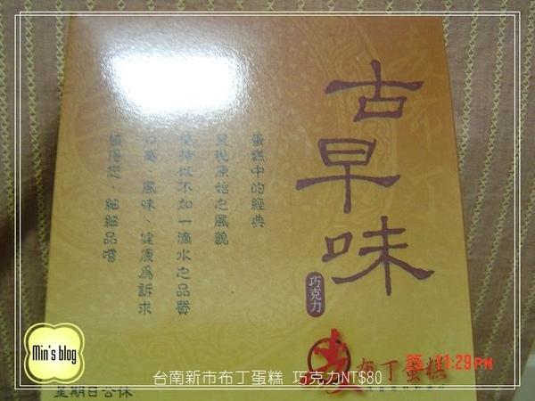 DSC01461 台南新市布丁蛋糕 巧克力NT$80 20090325.JPG