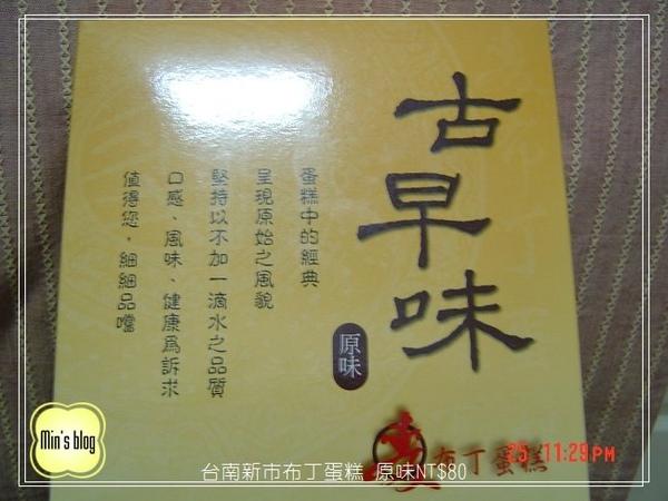 DSC01462 台南新市布丁蛋糕 原味NT$80 20090325.JPG
