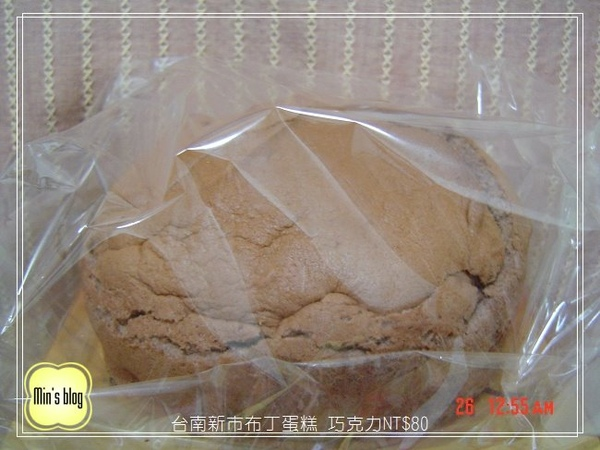 DSC01468 台南新市布丁蛋糕 巧克力各NT$80 20090325 略苦,有可可味.JPG