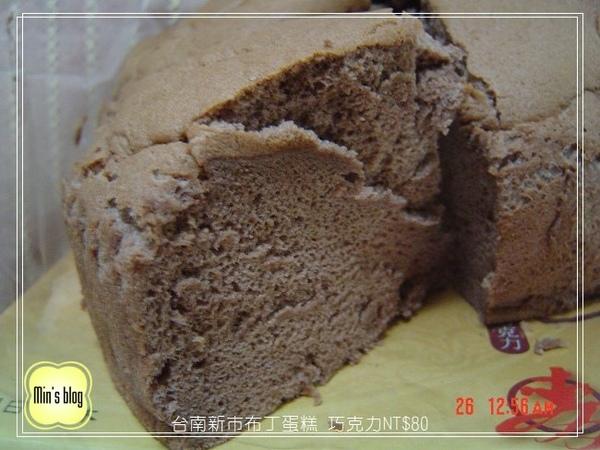 DSC01472 台南新市布丁蛋糕 巧克力各NT$80 20090325 略苦,有可可味.JPG