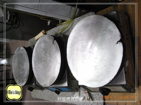 R0016020 20090404 阿爸牌潤餅皮.JPG