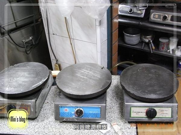 20090404 阿爸牌潤餅皮