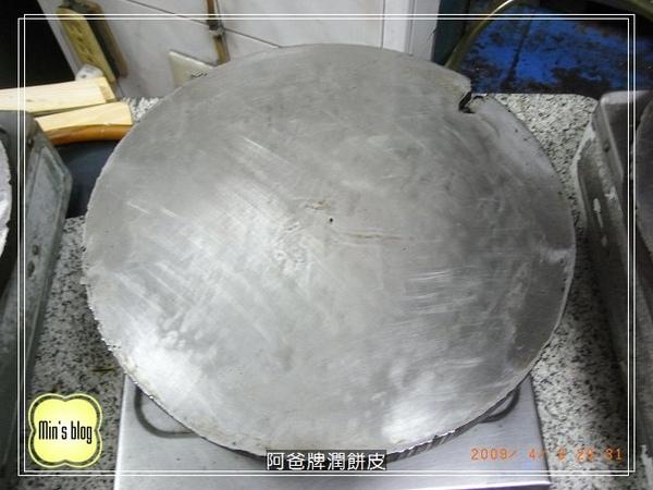 R0016022 20090404 阿爸牌潤餅皮.JPG