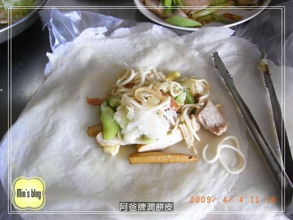 R0016064 20090404 阿爸牌潤餅皮.JPG