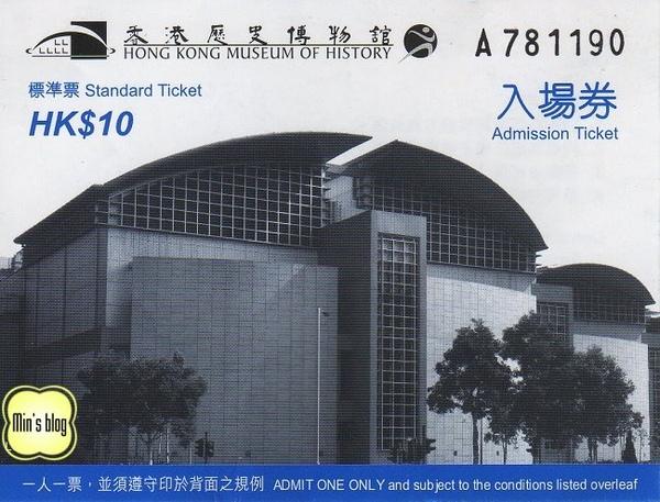 香港歷史博物館入場卷 HK$10.jpg