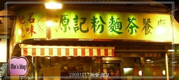 DSCN2959 晚餐-源記.JPG