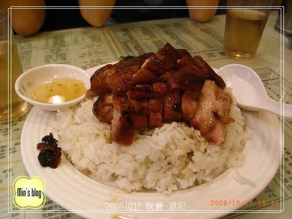 R0014672 晚餐-源記.JPG
