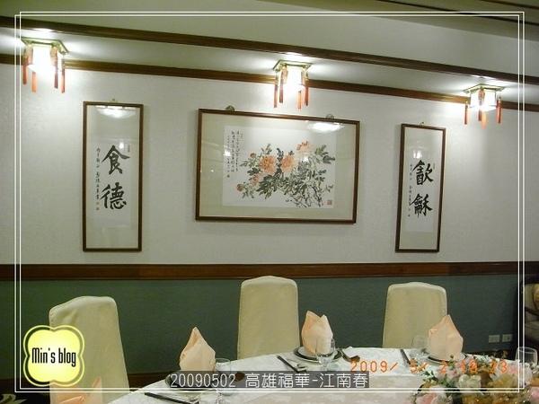 高雄福華-銀寶廳