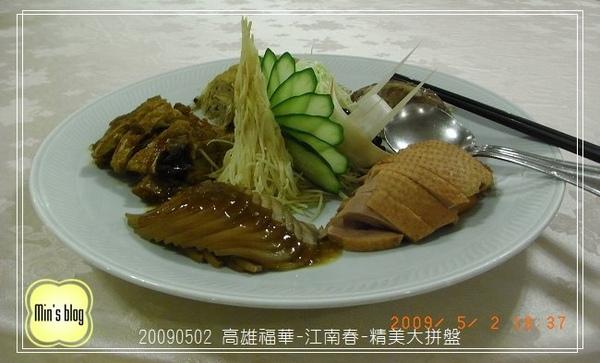 高雄福華-銀寶廳-精美大拼盤