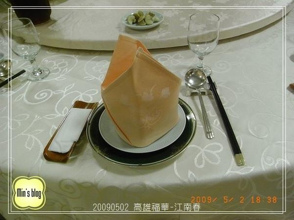 高雄福華-銀寶廳-餐桌