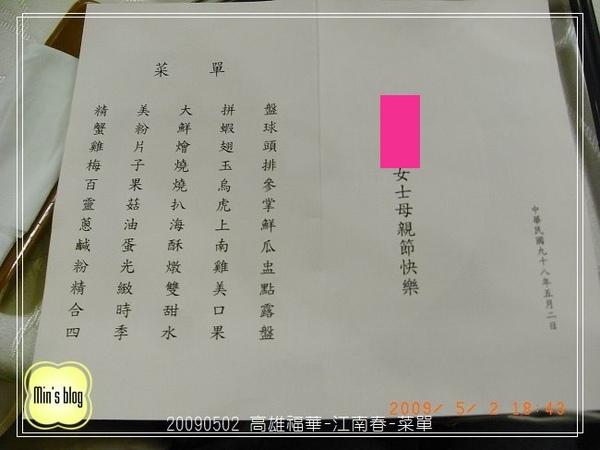 高雄福華-銀寶廳-菜單
