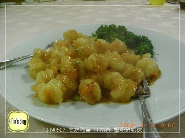 高雄福華-銀寶廳-蟹粉鮮蝦球