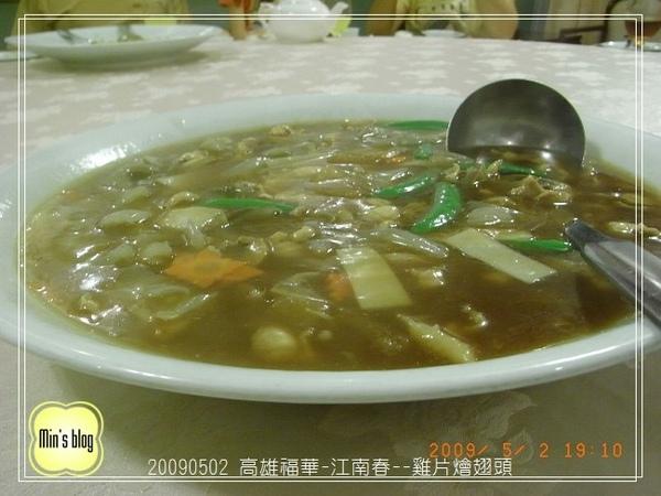 高雄福華-銀寶廳-雞片燴翅頭