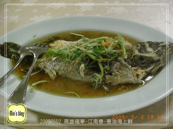 高雄福華-銀寶廳-蔥油海上鮮