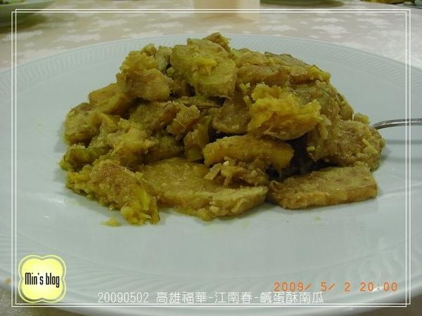 高雄福華-銀寶廳-鹹蛋酥南瓜