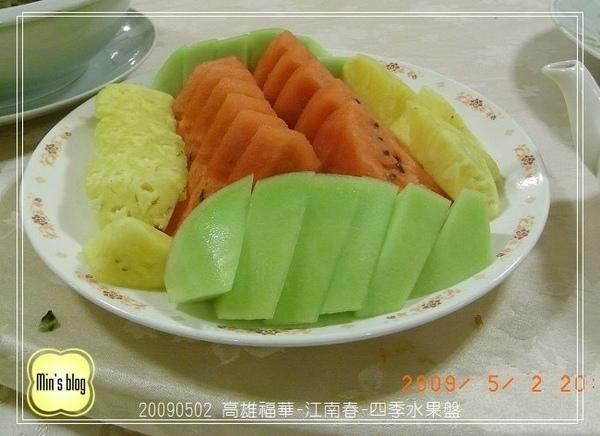 高雄福華-銀寶廳-四季水果盤