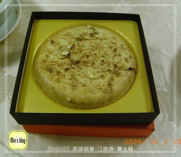 高雄福華-銀寶廳-養生糕