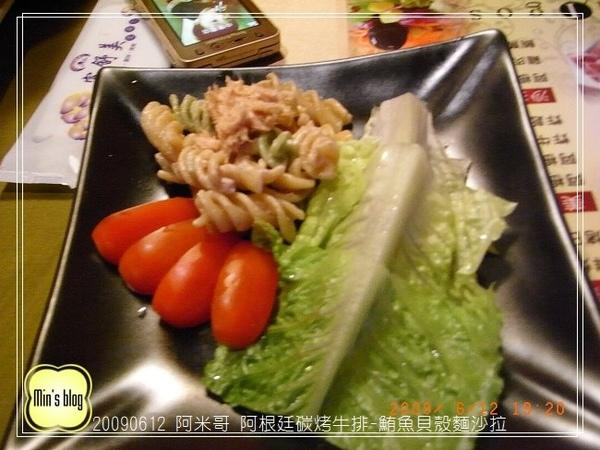 R0016727 鮪魚貝殼麵沙拉.JPG