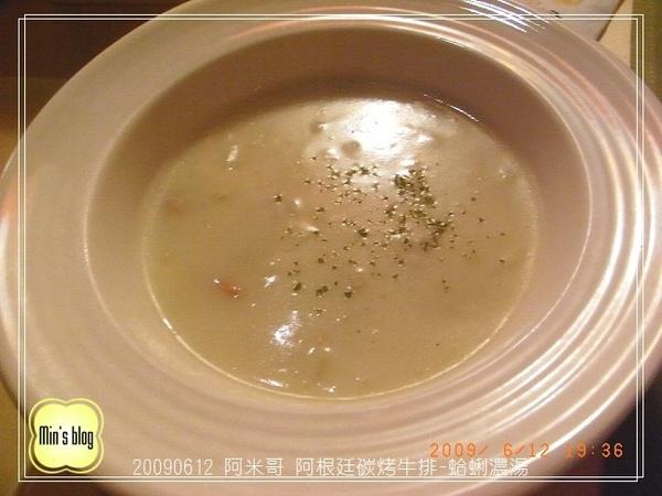 R0016749 蛤蜊濃湯.JPG