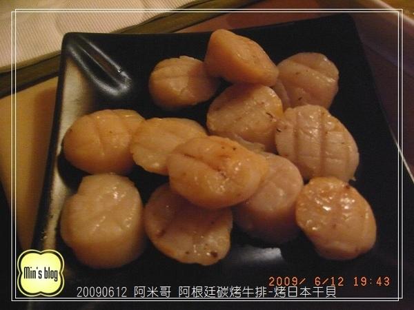 R0016750 烤日本干貝.JPG