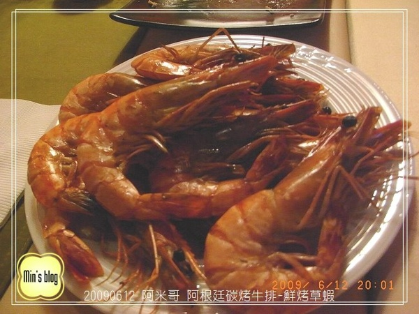 R0016753 鮮烤草蝦.JPG