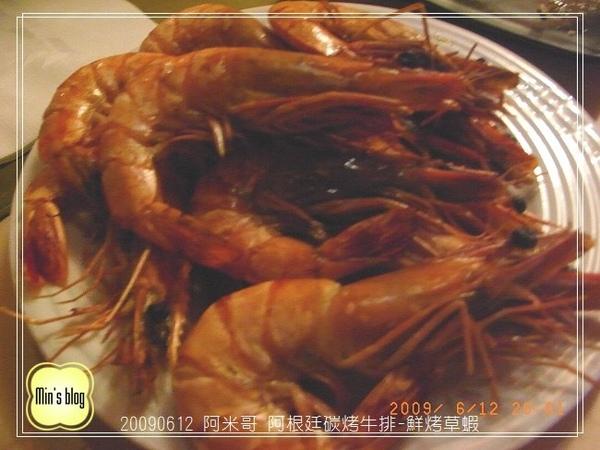 R0016754 鮮烤草蝦.JPG