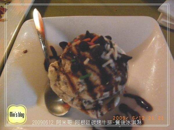R0016759 餐後冰淇淋.JPG