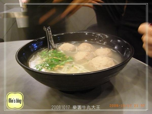 R0014773 樂園牛丸大王.JPG