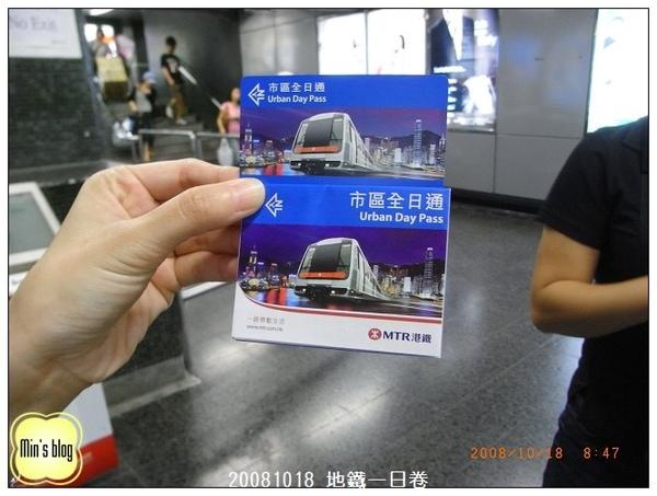 R0014830 地鐵一日卷.JPG
