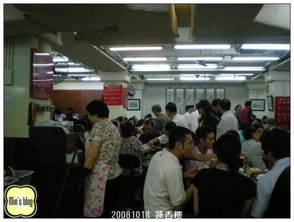 DSCN3001 蓮香樓.JPG