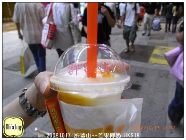 R0014795 許留山--芒果椰奶 HK$18.JPG