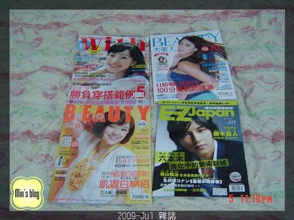 DSC01866 2009-Jul 雜誌.JPG