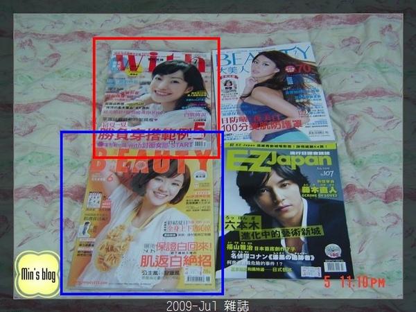 DSC01866 2009-Jul 雜誌-2.JPG