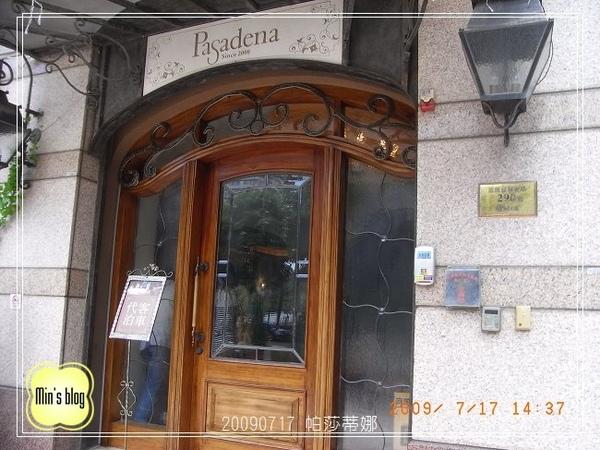 R0016922 20090717 帕莎蒂娜下午茶.JPG